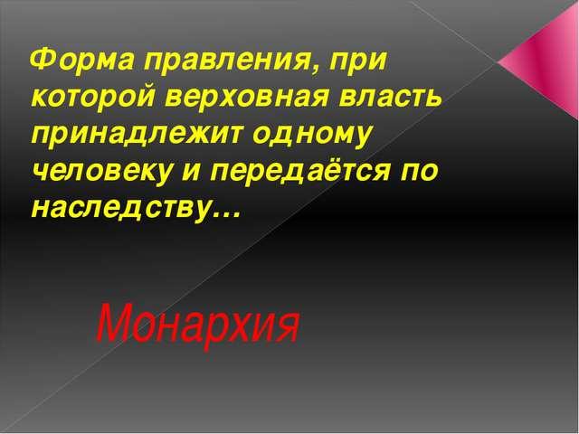 Форма правления, при которой верховная власть принадлежит одному человеку и п...