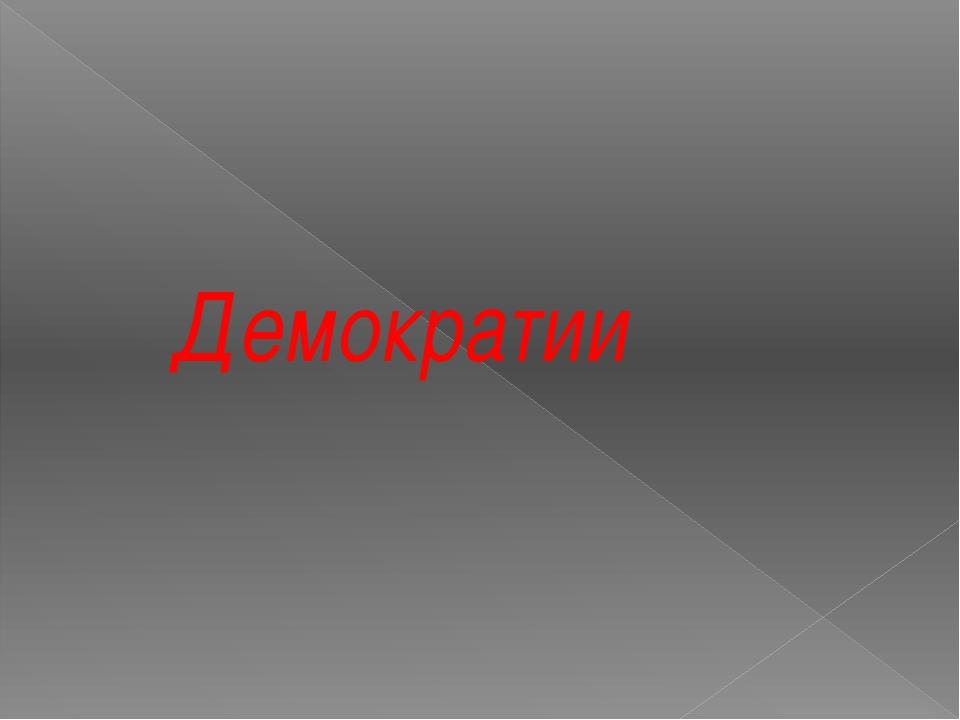 Демократии