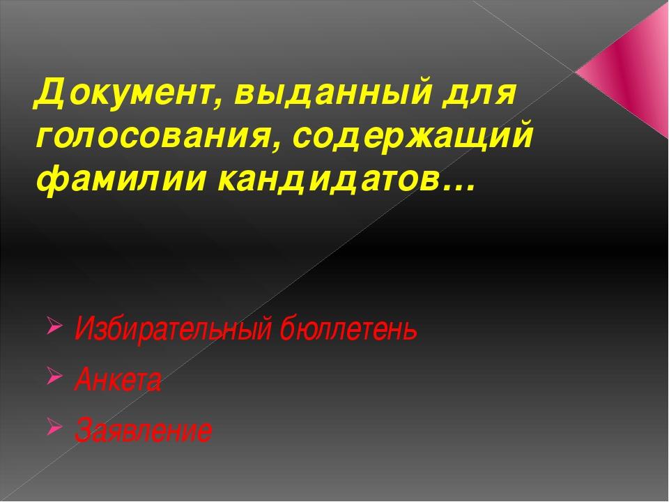 Документ, выданный для голосования, содержащий фамилии кандидатов… Избиратель...