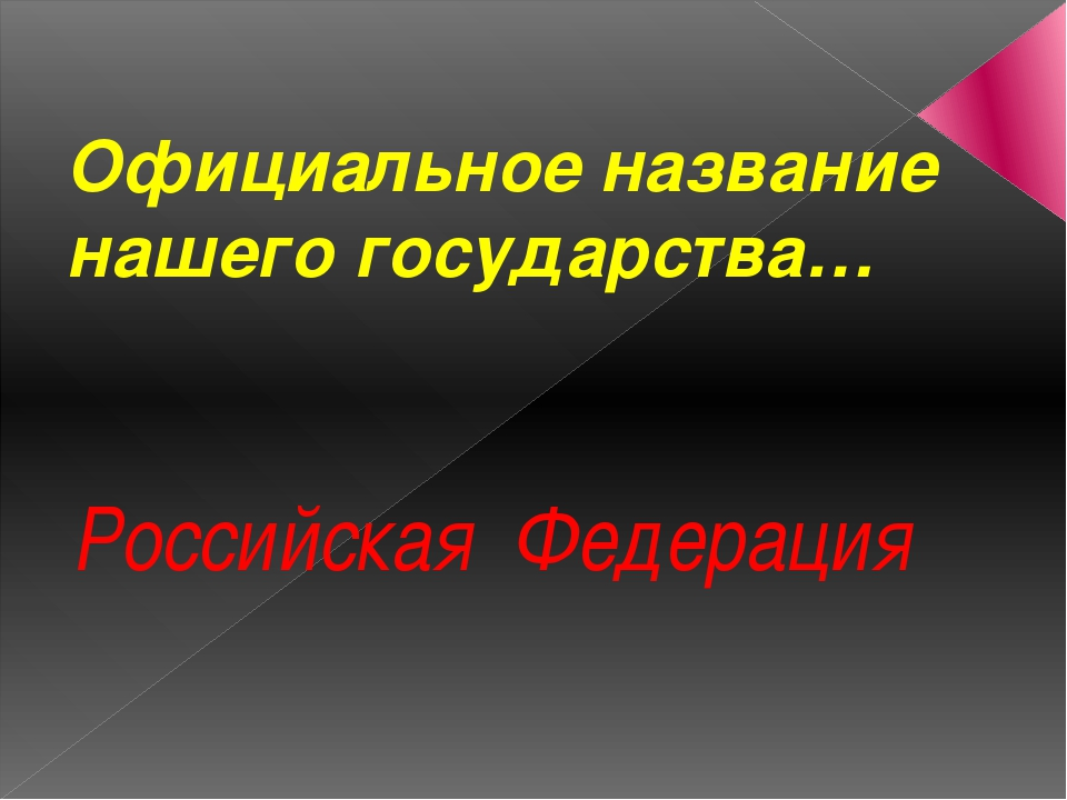 Официальное название нашего государства… Российская Федерация