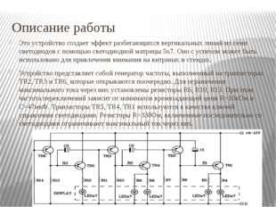 Описание работы Этоустройство создает эффект разбегающихся вертикальных лини