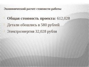 Экономический расчет стоимости работы Общая стоимость проекта: 612,028 Детали