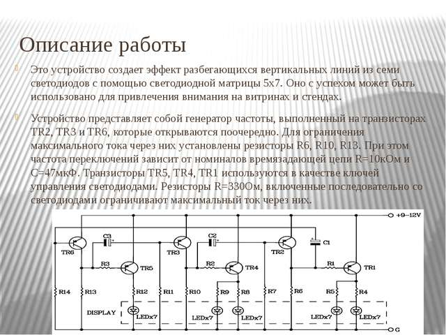 Описание работы Этоустройство создает эффект разбегающихся вертикальных лини...