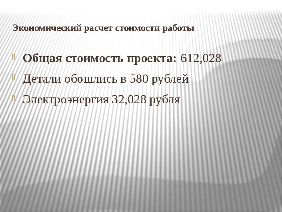 Экономический расчет стоимости работы Общая стоимость проекта: 612,028 Детали...