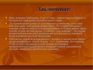 Заключение: Итак, комедия Грибоедова «Горе от ума» – имеет открытый финал, в
