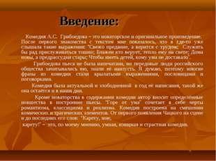 Введение: Комедия А.С. Грибоедова – это новаторское и оригинальное произведе