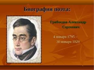 Биография поэта: Грибоедов Александр Сергеевич 4 января 1795 – 30 января 1829