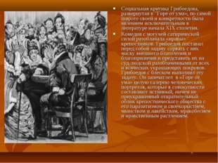 """Социальная критика Грибоедова, развернутая в """"Горе от ума», по самой широте с"""