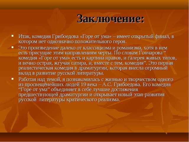 Заключение: Итак, комедия Грибоедова «Горе от ума» – имеет открытый финал, в...