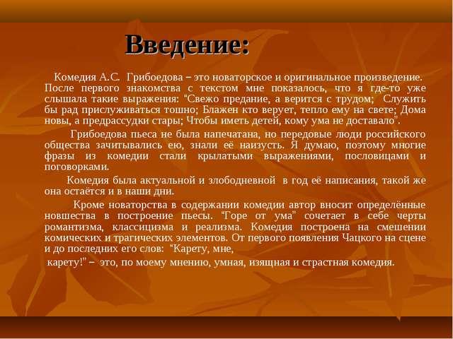 Введение: Комедия А.С. Грибоедова – это новаторское и оригинальное произведе...