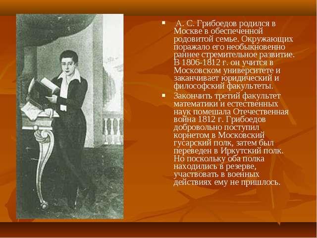 А. С. Грибоедов родился в Москве в обеспеченной родовитой семье. Окружающих...