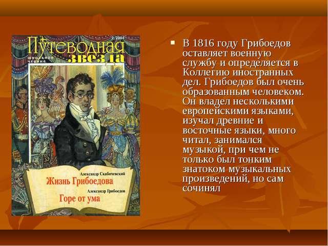 В 1816 году Грибоедов оставляет военную службу и определяется в Коллегию инос...