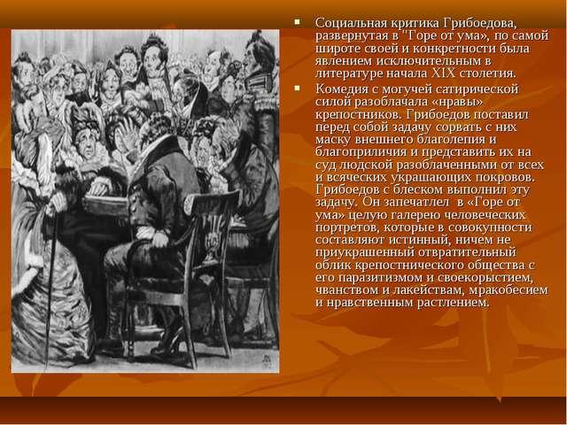 """Социальная критика Грибоедова, развернутая в """"Горе от ума», по самой широте с..."""