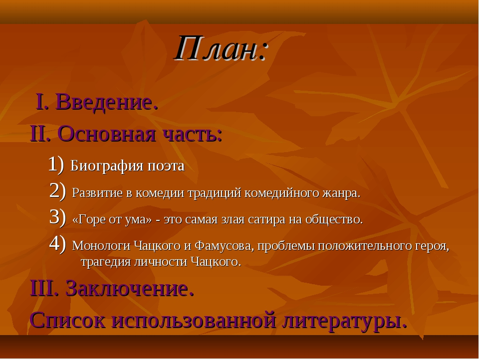 План: I. Введение. II. Основная часть: 1) Биография поэта 2) Развитие в коме...