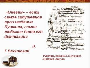 Рукопись романа А.С.Пушкина «Евгений Онегин» «Онегин» – есть самое задушевно