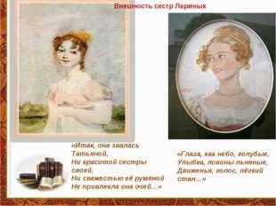 Внешность сестр Лариных «Итак, она звалась Татьяной, Ни красотой сестры своей