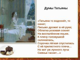 «Татьяна то вздохнёт, то охнет; Письмо дрожит в её руке; Облатка розовая сохн