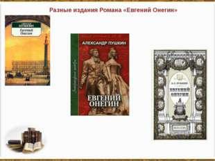 Разные издания Романа «Евгений Онегин»