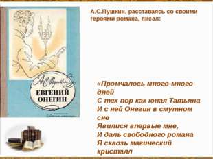 В. Г. Белинский А.С.Пушкин, расставаясь со своими героями романа, писал: «Про