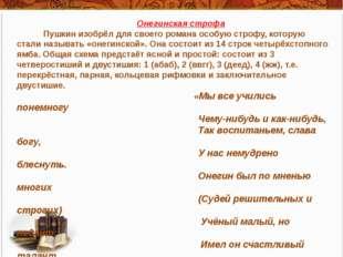 В. Г. Белинский Онегинская строфа Пушкин изобрёл для своего романа особую стр
