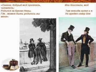 В. Г. Белинский «Онегин, добрый мой приятель, Или блистали, мой читатель; Род
