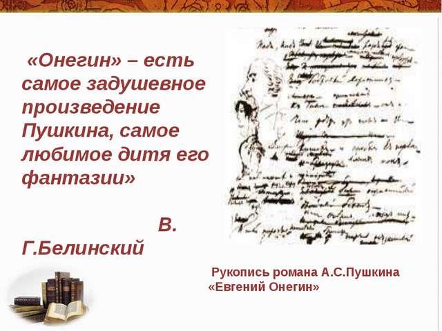 Рукопись романа А.С.Пушкина «Евгений Онегин» «Онегин» – есть самое задушевно...