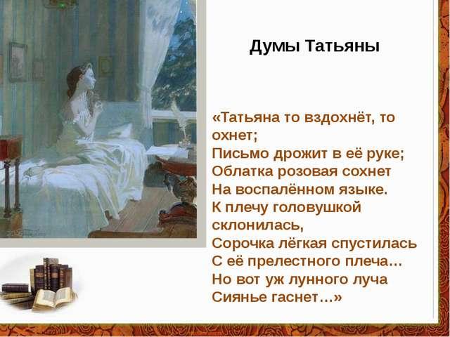 «Татьяна то вздохнёт, то охнет; Письмо дрожит в её руке; Облатка розовая сохн...