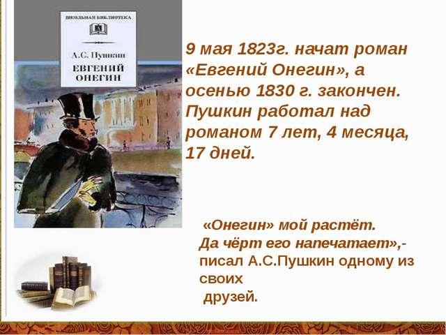 В. Г. Белинский 9 мая 1823г. начат роман «Евгений Онегин», а осенью 1830 г. з...