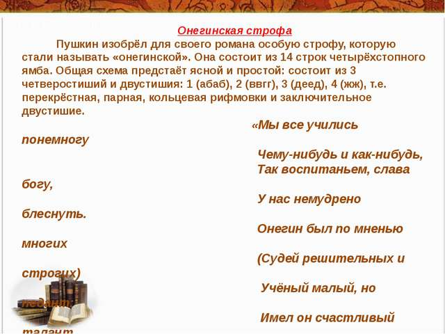 В. Г. Белинский Онегинская строфа Пушкин изобрёл для своего романа особую стр...