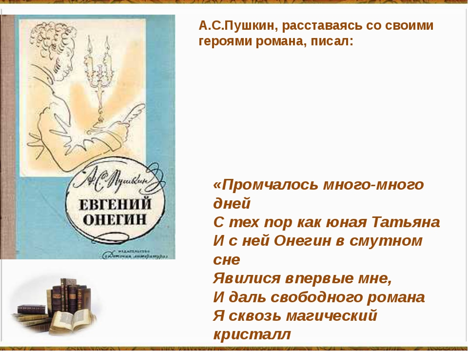 Пушкин и его герой в ромaне - Каталог цифровых фотографий