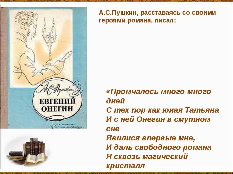 В. Г. Белинский А.С.Пушкин, расставаясь со своими героями романа, писал: «Про...