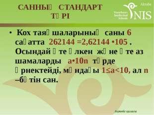 САННЫҢ СТАНДАРТ ТҮРІ Кох таяқшаларының саны 6 сағатта 262144 =2,62144 •105 .