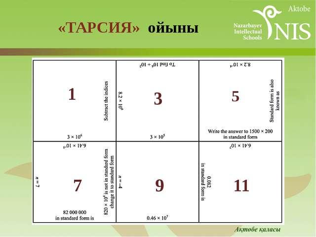 «ТАРСИЯ» ойыны 1 7 11 9 3 5