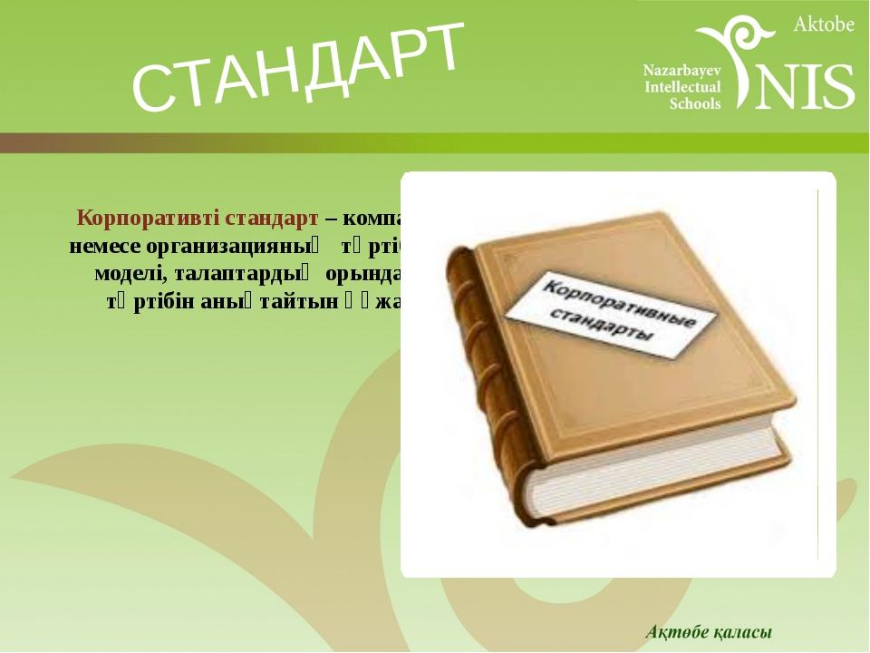 Корпоративті стандарт– компания немесе организацияның тәртібінің моделі, тал...