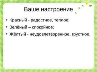 Ваше настроение Красный - радостное, теплое; Зелёный – спокойное; Жёлтый - не
