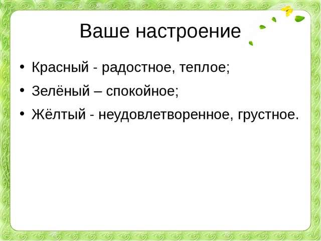 Ваше настроение Красный - радостное, теплое; Зелёный – спокойное; Жёлтый - не...