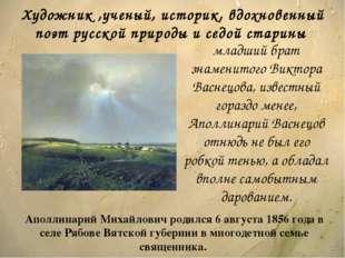 Аполлинарий Михайлович родился 6 августа 1856 года в селе Рябове Вятской губе