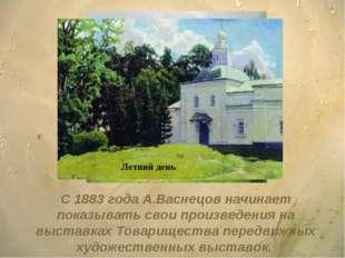 С 1883 года А.Васнецов начинает показывать свои произведения на выставках Тов