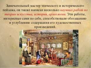 * Замечательный мастер эпического и исторического пейзажа, он также написал н