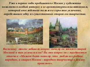 Васнецову многие задавали вопрос: почему он занялся старой Москвой и так увле