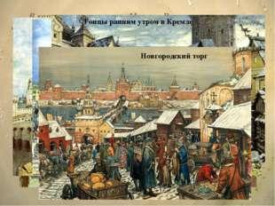 В картинах из истории Москвы Васнецов выступил основоположником исторического