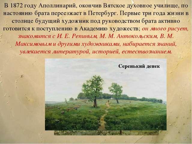 В 1872 году Аполлинарий, окончив Вятское духовное училище, по настоянию брата...