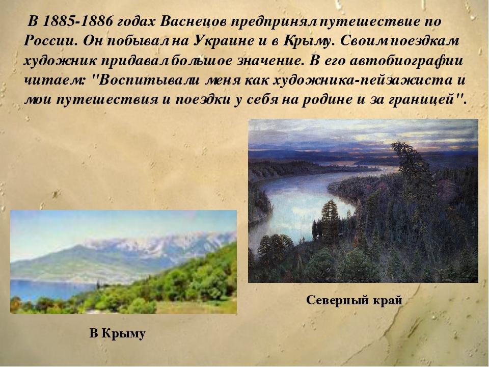 В 1885-1886 годах Васнецов предпринял путешествие по России. Он побывал на У...