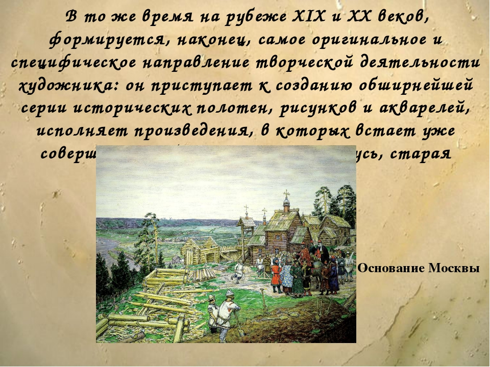 В то же время на рубеже XIX и XX веков, формируется, наконец, самое оригинал...