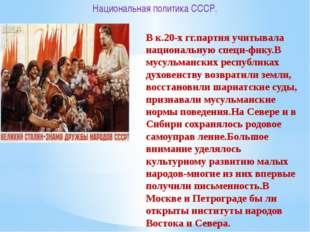 Национальная политика СССР. В к.20-х гг.партия учитывала национальную специ-ф