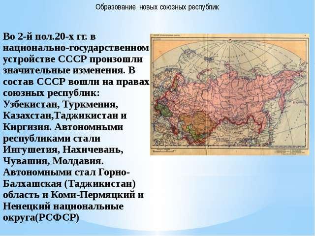 Образование новых союзных республик Во 2-й пол.20-х гг. в национально-государ...