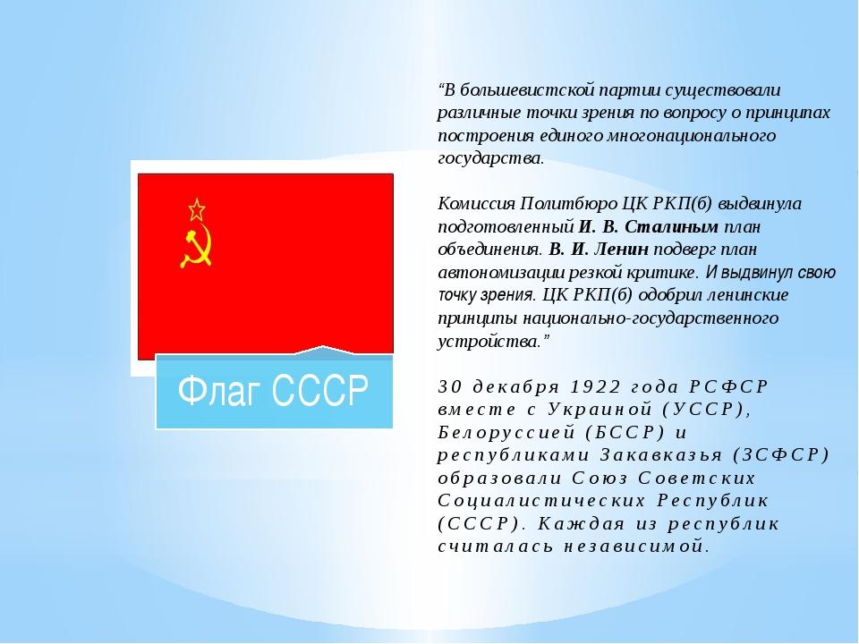 """""""В большевистской партии существовали различные точки зрения по вопросу о при..."""