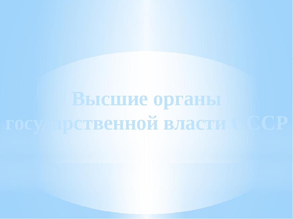 Высшие органы государственной власти СССР