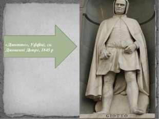 «Джотто», Уффіці, ск. Джованні Дюпре, 1845 р