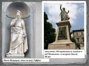 Поет Петрарка, ніша палацу Уффіці. монумент 150 партизанам, загиблим під Мент